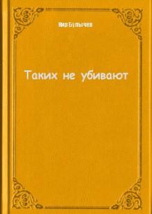 Обложка книги  - Таких не убивают