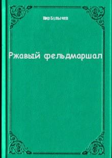 Обложка книги  - Ржавый фельдмаршал