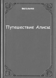 Обложка книги  - Путешествие Алисы