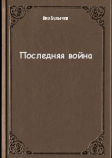 Обложка книги  - Последняя война