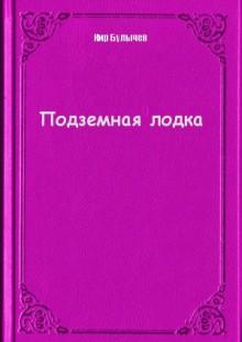 Обложка книги  - Подземная лодка