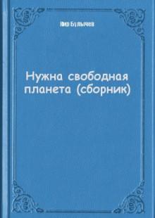 Обложка книги  - Нужна свободная планета (сборник)