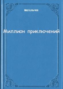 Обложка книги  - Миллион приключений