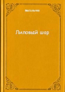 Обложка книги  - Лиловый шар