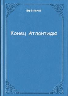 Обложка книги  - Конец Атлантиды
