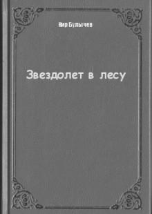 Обложка книги  - Звездолет в лесу