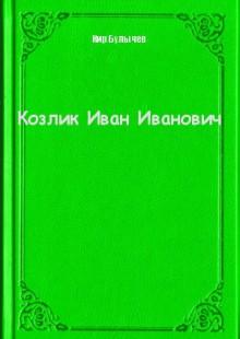 Обложка книги  - Козлик Иван Иванович
