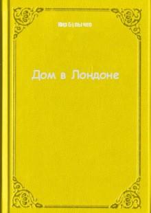 Обложка книги  - Дом в Лондоне