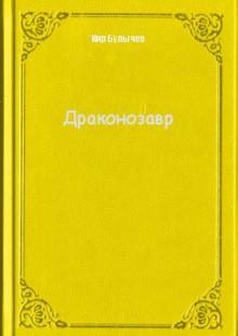 Обложка книги  - Драконозавр