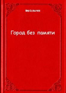 Обложка книги  - Город без памяти