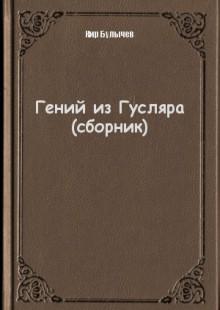 Обложка книги  - Гений из Гусляра (сборник)