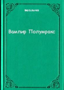 Обложка книги  - Вампир Полумракс