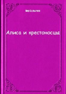 Обложка книги  - Алиса и крестоносцы