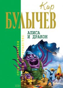 Обложка книги  - Алиса и дракон (сборник)
