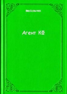 Обложка книги  - Агент КФ