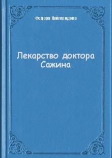 Обложка книги  - Лекарство доктора Сажина