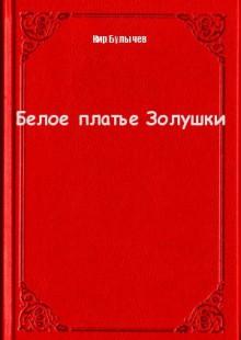 Обложка книги  - Белое платье Золушки
