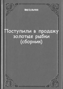 Обложка книги  - Поступили в продажу золотые рыбки (сборник)