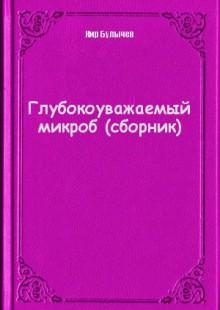 Обложка книги  - Глубокоуважаемый микроб (сборник)