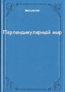 Обложка книги  - Перпендикулярный мир