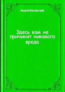 Обложка книги  - Здесь вам не причинят никакого вреда