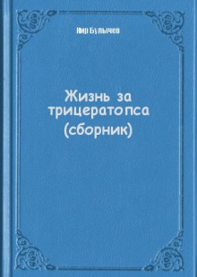 Обложка книги  - Жизнь за трицератопса (сборник)