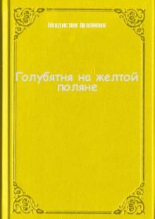 Обложка книги  - Голубятня на желтой поляне