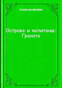 Обложка книги  - Острова и капитаны: Граната