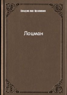 Обложка книги  - Лоцман
