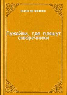 Обложка книги  - Лужайки, где пляшут скворечники