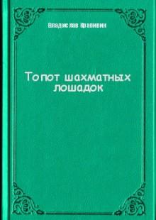 Обложка книги  - Топот шахматных лошадок