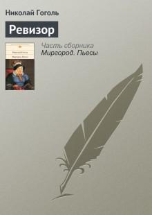 Обложка книги  - Ревизор