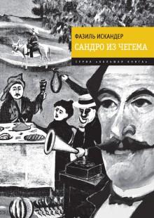 Обложка книги  - Сандро из Чегема