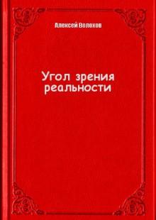 Обложка книги  - Угол зрения реальности