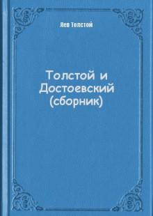 Обложка книги  - Толстой и Достоевский (сборник)