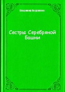 Обложка книги  - Сестры Серебряной Башни