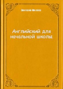 Обложка книги  - Английский для начальной школы