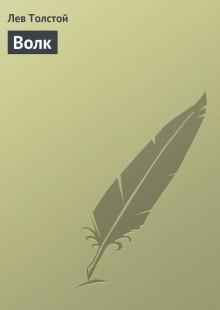 Обложка книги  - Волк