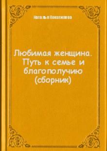 Обложка книги  - Любимая женщина. Путь к семье и благополучию (сборник)