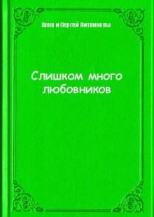 Обложка книги  - Слишком много любовников