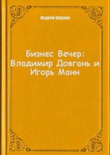 Обложка книги  - Бизнес Вечер: Владимир Довгань и Игорь Манн