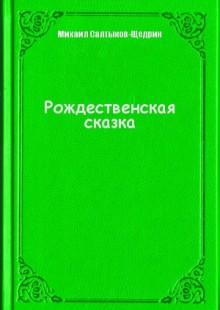 Обложка книги  - Рождественская сказка