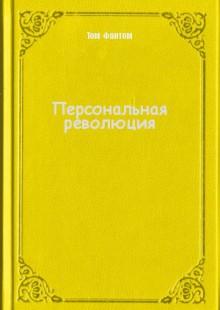 Обложка книги  - Персональная революция