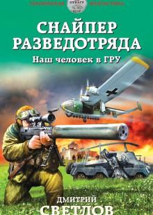 Обложка книги  - Снайпер разведотряда. Наш человек в ГРУ