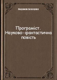 Обложка книги  - Програмiст. Науково-фантастична повість
