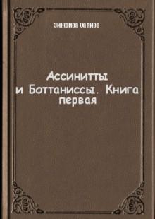 Обложка книги  - Ассинитты иБоттаниссы. Книга первая