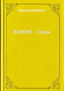 Обложка книги  - ВСЯКИЕ. Стихи