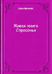 Обложка книги  - Живая книга Спросонья