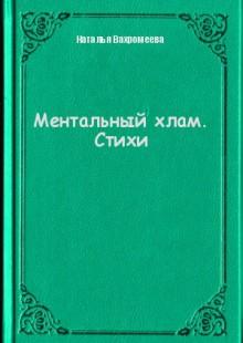 Обложка книги  - Ментальный хлам. Стихи