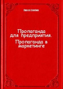 Обложка книги  - Пропаганда дляпредприятия. Пропаганда в маркетинге